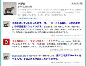 小説「ロードス島戦記」リメイクが進行中 著者の水野良さんがTwitterで意見を募る