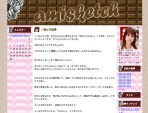 声優の小清水亜美さん、「絶対に許さない」の書き込みをやめてほしいと呼び掛け
