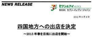セブン-イレブン、2013年春をめどに四国地方へ初出店 未出店エリアが残り3県に