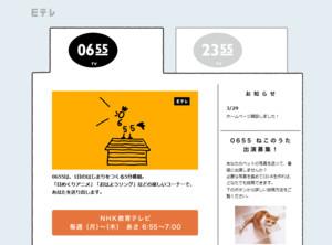 じわじわ人気!NHK教育の「0655」と「2355」でおはようとおやすみを
