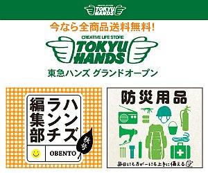 東急ハンズがAmazon.co.jpに出店! 3週間の送料無料キャンペーンを実施