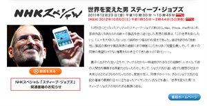 「NHKスペシャル 世界を変えた男 スティーブ・ジョブズ」が10/5深夜に再放送