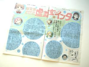 スポーツ報知が「魔法少女まどか☆マギカ」特別号を発行 全32ページでスタッフ&声優インタビュー
