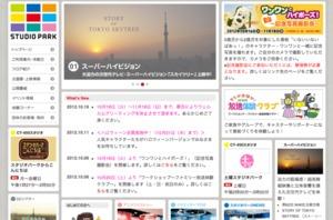 動かすのが楽しくなる! NHK「スタジオパーク」サイトのレスポンシブWebデザインに注目