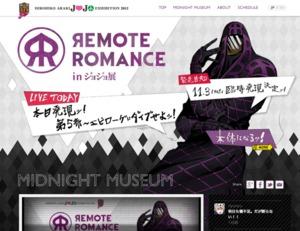 チケット完売のジョジョ展、夜中にネット上で巡回可能 スタンド「リモートロマンス」を発動せよッ!