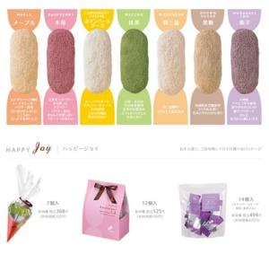 ハッピーターンのコンセプトショップ「HAPPY Turn's」大阪に誕生 木苺や抹茶のパウダーも