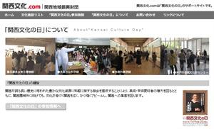 2府8県で約480の文化施設が無料になる「関西文化の日」、11月に開催