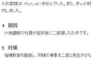 """JR奈良線・六地蔵駅、社員の""""起床遅延""""で営業開始が遅れる ネットでは「二度寝なら仕方ない」の声"""