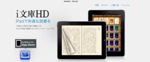 青空文庫が読める!iPad用アプリ「i文庫HD」本日リリース