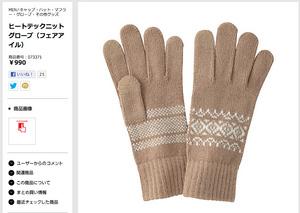 """ユニクロのヒートテック""""スマホ手袋"""" 無地とフェアアイル柄の2タイプ"""