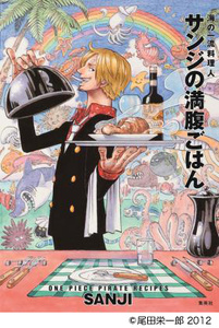 "「ONE PIECE」サンジのレシピ本が11/28発売 ルフィの大好物""骨つき肉""の作り方も"
