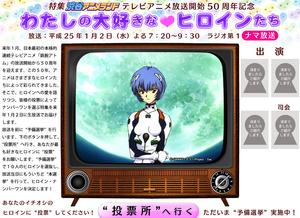 """アニメのヒロイン""""No.1""""を決める! NHKラジオ、1/2の放送を前に""""予備選挙""""を実施"""