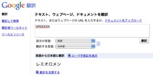 GReeeeNの正体はあの人気バンドだった?Google翻訳で驚きの結果が