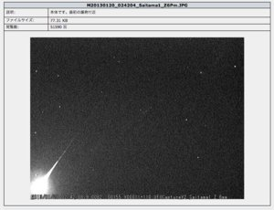 """関東上空で目撃された""""火球"""" ネット上では落下位置を分析する動きも"""