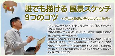 美麗な風景画に挑戦!NHK「誰でも描ける風景スケッチ 9つのコツ」