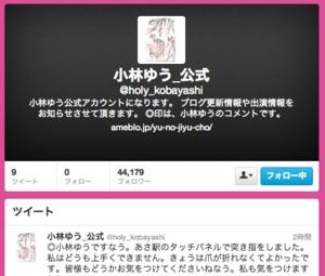 """声優・小林ゆうさんがTwitter開始 衝撃的すぎるアイコンの絵にネット上""""絶叫"""""""