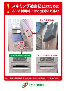 都内のセブン銀行でスキミング被害 巧妙な器具の設置に「これは気づかない」の声