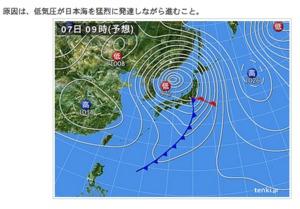 """4/6~4/8は全国で""""台風並み""""の荒天になる可能性 強風で「樹木が根こそぎ吹き飛ぶ」恐れも"""