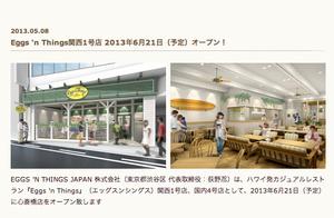 パンケーキ店「エッグスンシングス」関西初上陸 大阪・心斎橋に6/21オープン