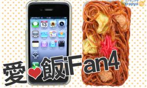 焼きそば、日の丸弁当――食品サンプルメーカーが作るiPhone 4カバーがすごい