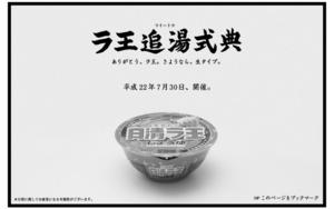 """日清ラ王の生産終了が決定、別れを惜しむ""""追湯""""イベントが7/30開催"""