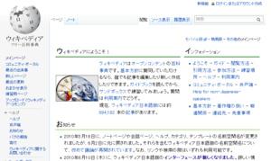 アスペルガー、シモ・ヘイヘ、不気味の谷――はてなブックマークで人気のWikipedia記事ベスト10