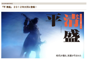 平清盛 (NHK大河ドラマ)の画像 p1_1