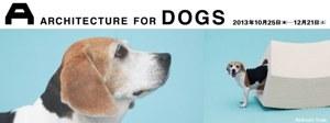 乃木坂で「犬のための建築展」開催 伊東豊雄さん×柴犬、隈研吾さん×パグなど