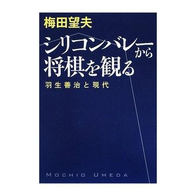 """""""日本のウェブを明るくしたい""""――『シリコンバレーから将棋を観る』翻訳プロジェクトリーダーに聞く(前半)"""