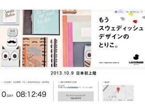スウェーデンの雑貨店「ラガハウス」日本初上陸 奈良のアピタ西大和に10/11オープン