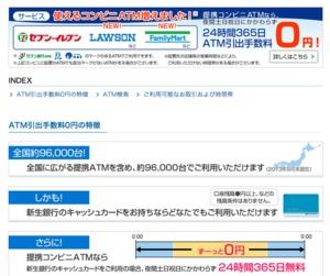 Atm 新生 銀行
