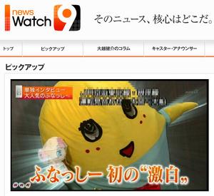 """ふなっしー、NHKで自身のあり方を""""激白"""" ブーム終了後は「子どもたちを喜ばせに行きたい」"""