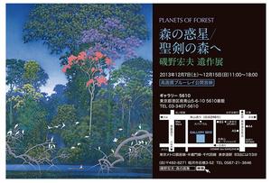 「聖剣2」画家・磯野宏夫さんの遺作展、南青山で12/7から スクエニ協力でゲーム原画も展示