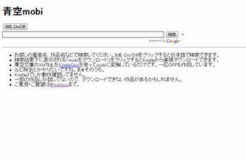 「青空文庫」の作品をKindleへ直接ダウンロードできる「青空mobi」オープン