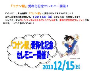 JR由良駅の愛称が「コナン駅」に 「名探偵コナン」作者・青山剛昌さんの出身地