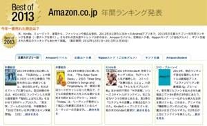 Amazonが2013年の「年間ランキング」発表 学生に人気の商品は「水」