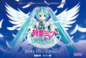 羽田空港に初音ミクのコンセプト店「ウイングショップ」 3月までの期間限定で