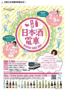 10蔵飲み比べと名店の弁当が楽しめる「日本酒電車」 京都・京阪電鉄で