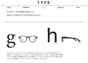 フォントをモチーフにした眼鏡ブランド「TYPE」 HelveticaとGaramondを発表