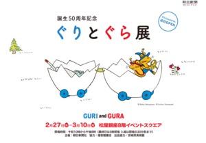 絵本「ぐりとぐら」の展覧会、東京・銀座で2/27から 原画など170点以上を紹介