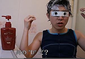 """[PR]スカルプDの""""D""""は何のD? あの""""アルファ""""なブロガーも参戦する「スカルプDで遊ぼう! WEB動画コンテスト」に急げ!"""