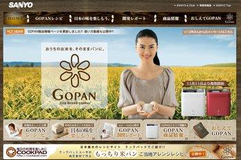 米粒からパンを作るホームベーカリー「GOPAN」 食べてみた感想まとめ