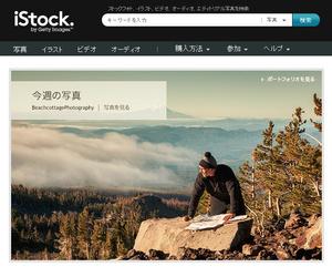 "[PR]素材サイト「iStock」はSNSとオフ会から始まった―― ""撮る人""と""使う人""をつなげるiStockが目指す世界"