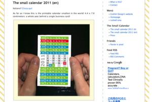 見やすくてオシャレ!2011年の「カレンダー」を無料で印刷しよう