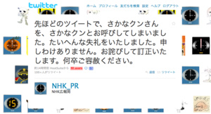 """""""さかなクンさん""""と呼ぶべき?NHK広報局がTwitterで呼び捨てを謝罪"""