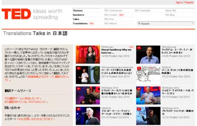 日本語で「TED Conference」の講演を――字幕付きで見られるiPadアプリ、翻訳プロジェクト