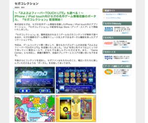 ぷよぷよも無料で遊べるiPhoneアプリ「セガコレクション」配信開始