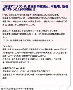 NHKラジオ第1でボーカロイド番組「エレうた!」が4/30スタート