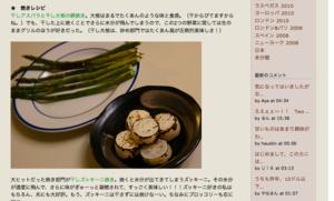 特別な道具は必要ナシ うまみたっぷりの「干し野菜」を作ろう