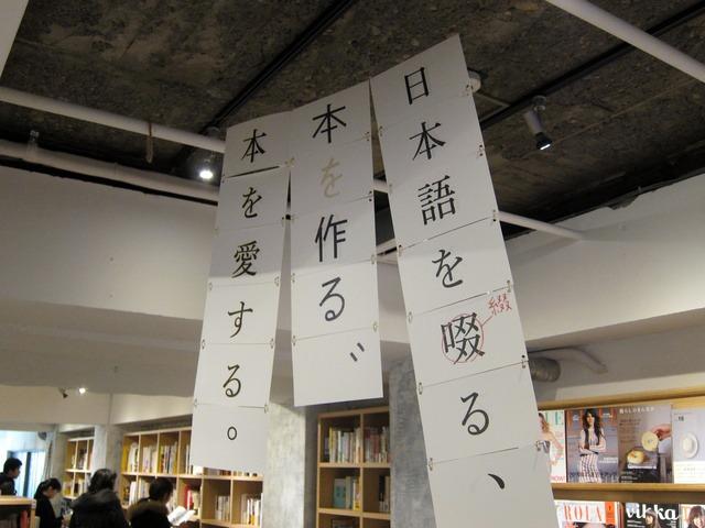"""神楽坂の本屋さん「かもめブックス」に行ってきた 街ならではの""""棚""""で本と出会う場を作る"""